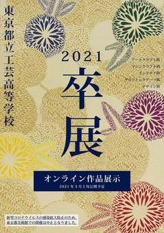都立工芸高校 2021年 卒展オンライン