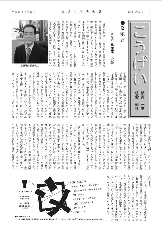 会報「こうげい」No.171