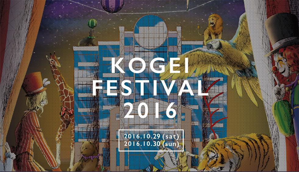 工芸祭2016