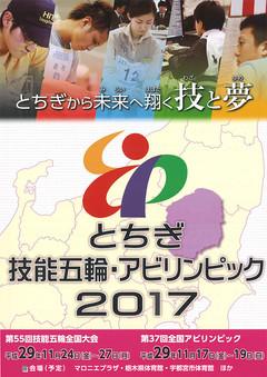 第55回 技能五輪全国大会(栃木大会)開催のお知らせ