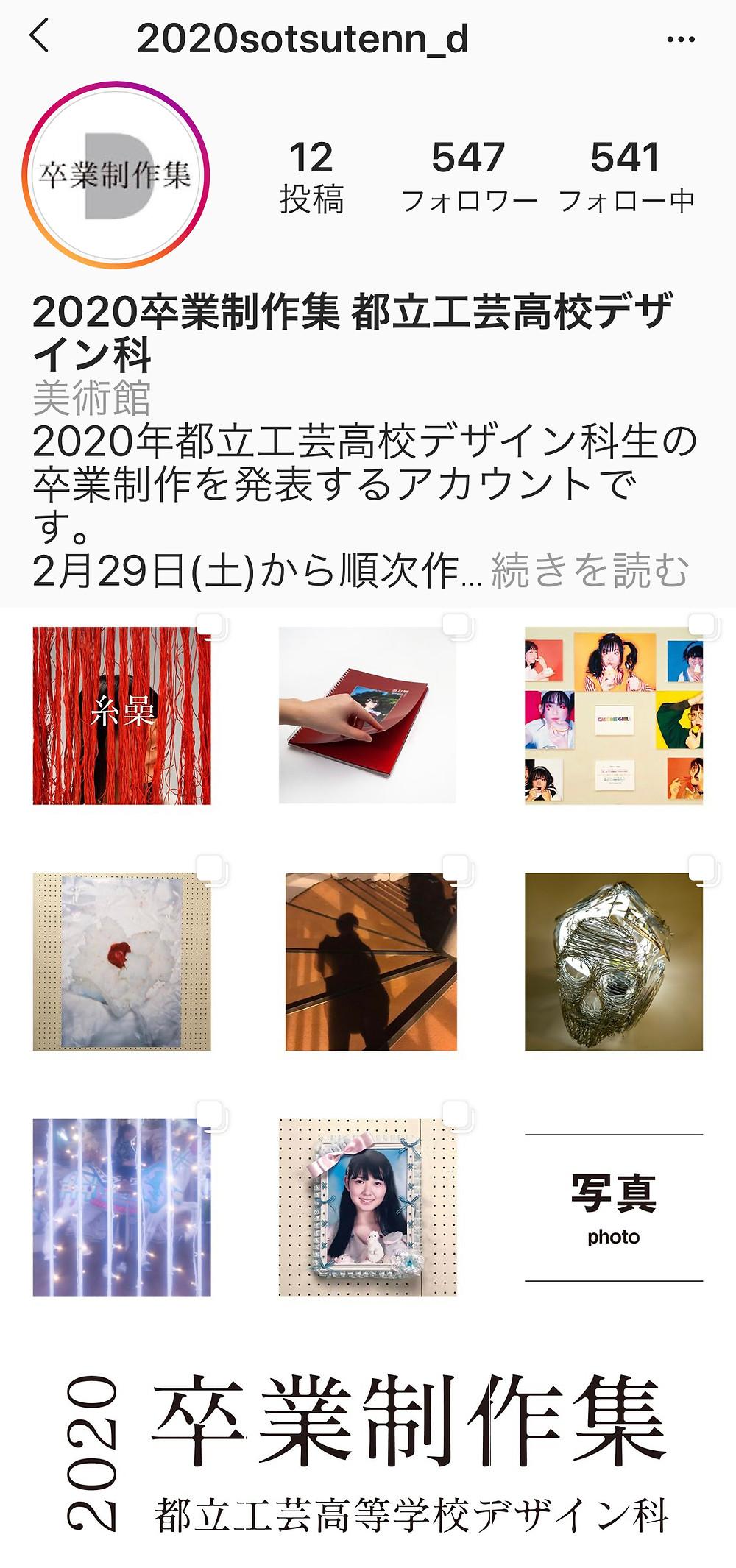 デザイン科卒展Instagram
