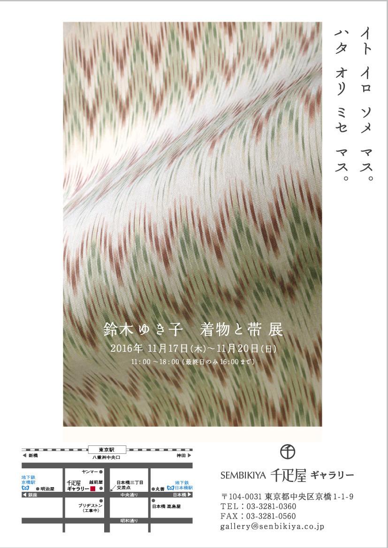 鈴木ゆき子さん個展 案内状