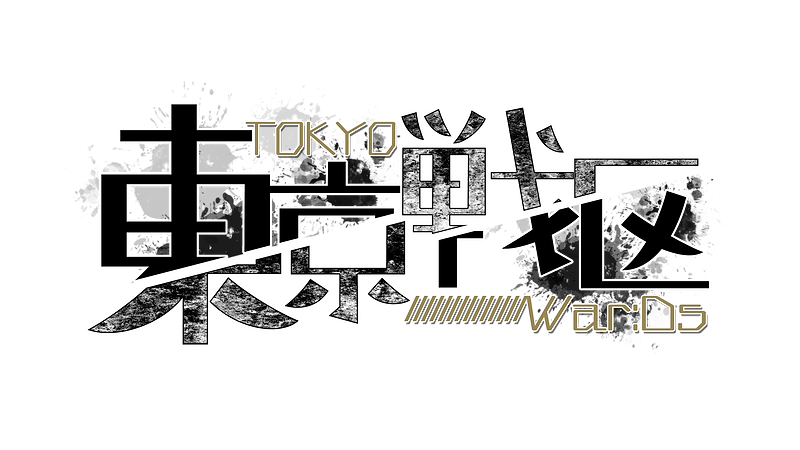 タイトルロゴ東京WarDs[WBG].png