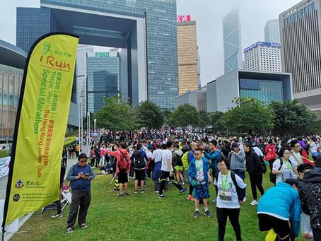 東華三院「奔向共融」一 香港賽馬會特殊馬拉松2019
