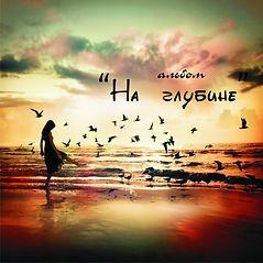 Альбом Шайни Лориэн На глубине