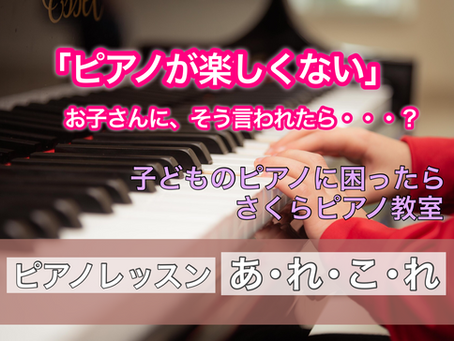 ピアノが楽しくない、とお子さんに言われたら?