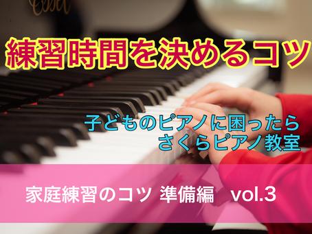 練習時間を決めるコツ 磯子区・南区・港南区・上大岡のピアノ教室・子どもから学生まで趣味で習える「さくらピアノ教室」