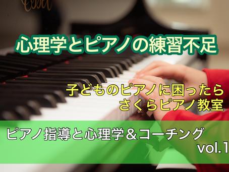 心理学とピアノの練習不足│横浜市・磯子区・南区・港南区・上大岡・汐見台からも通えるピアノ教室