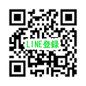 QRLINE登録文字入り.png