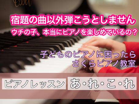 宿題の曲以外弾こうとしません。ウチの子、本当にピアノを楽しめているの?