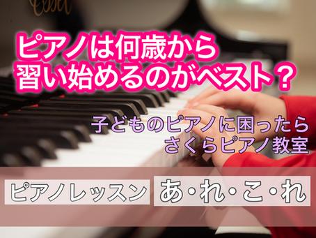 ピアノは何歳から習い始めるのがベスト?│磯子区・南区・港南区・上大岡のピアノ教室