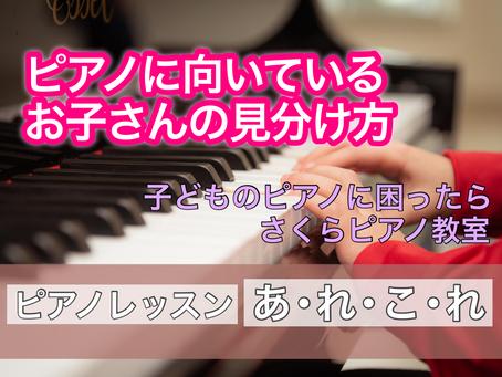 ピアノに向いているお子さんの見分け方 | 横浜市・磯子区・南区・港南区・上大岡・汐見台からも通えるピアノ教室