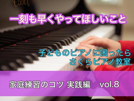 一刻も早くやってほしいこと 磯子区、南区、港南区で子どもの趣味ピアノを習えるさくらピアノ教室