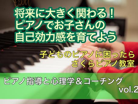 将来に大きく関わる!ピアノでお子さんの自己効力感を育てよう| 横浜市・磯子区・南区・港南区・上大岡や汐見台からも通えるピアノ教室