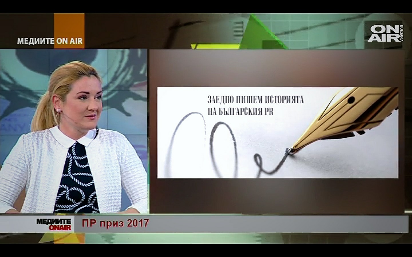 Bulgaria On Air live interview, 2016