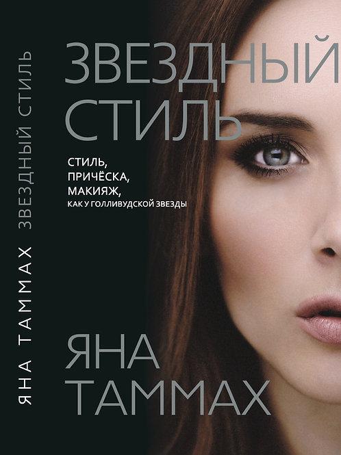 Celebrity Style Book