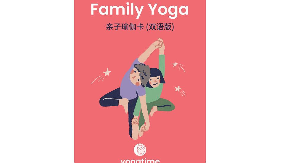 Family Yoga Card (Bilingual) 双语版