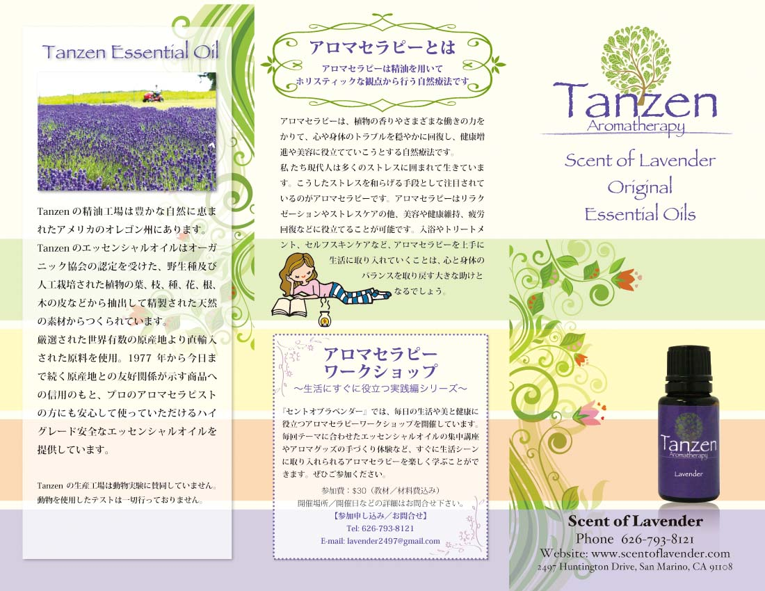 Tanzen Essential Oils <Front>