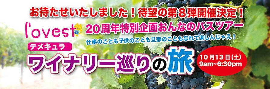 winerytour_title_v.jpg