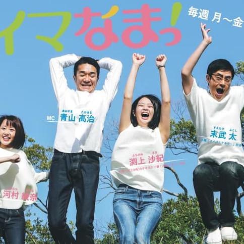 RCCTVイマなま 中国新聞広告