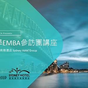 宜蘭大學EMBA參訪