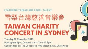 雪梨台灣慈善音樂會直 Taiwan Charity Concert in Sydney Live Stream