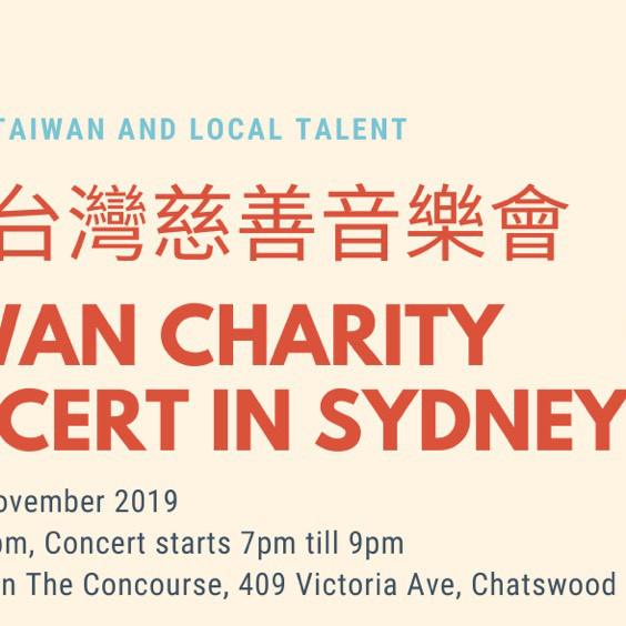 雪梨台灣慈善音樂會 Taiwan Charity Concert in Sydney