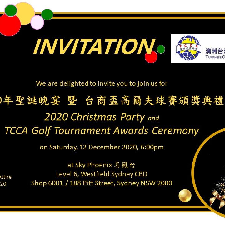TCCA 2020 聖誕晚宴 暨 臺商盃高爾夫球賽頒獎典禮