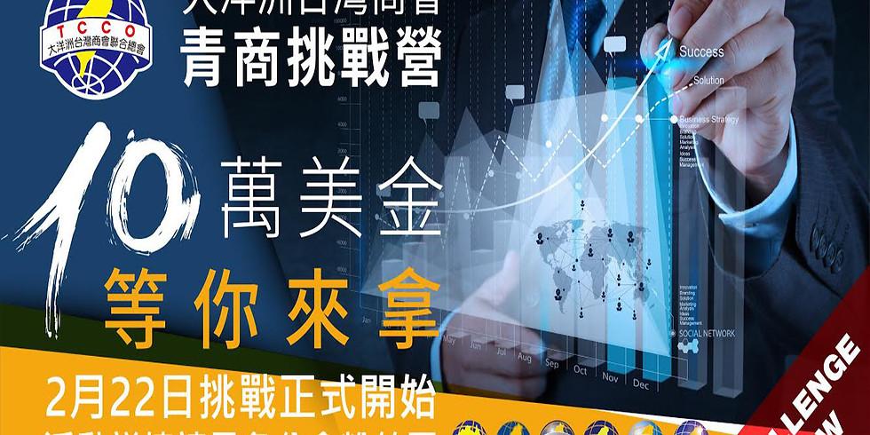 大洋洲台灣商會聯合總會青商挑戰營