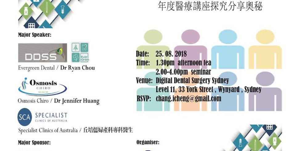 TCCA 年度醫療講座 Medical Surgery & Health Seminar