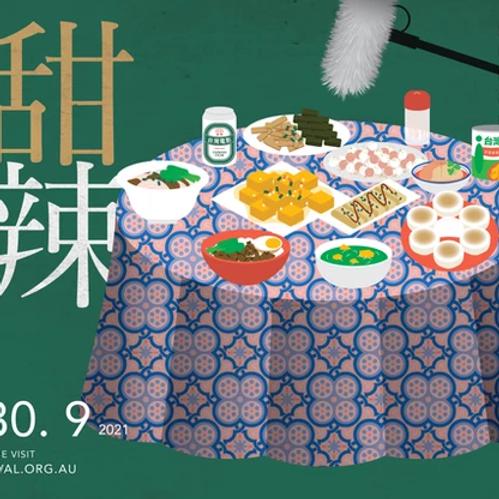 2021年《澳洲台灣影展》& 「LIVE線上開幕辦桌」