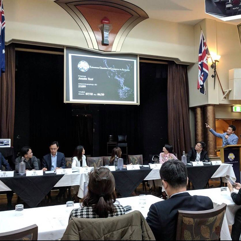 澳洲台灣商會第十八屆2021年會員大會 暨 台商之夜晚宴