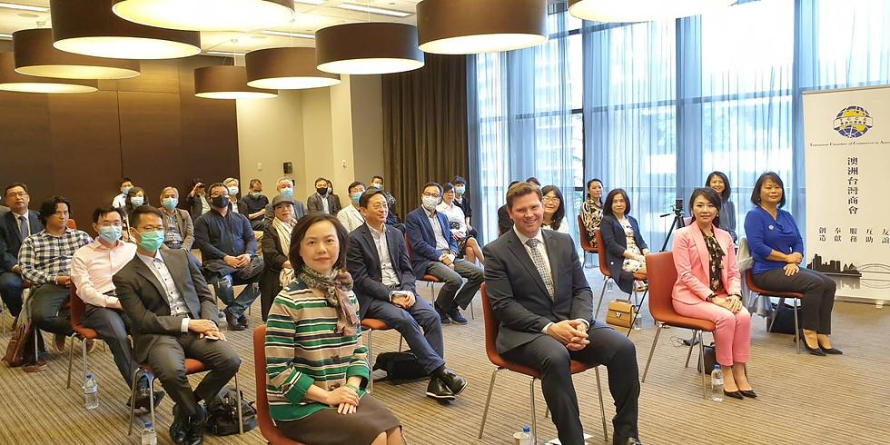 澳洲台灣商會2020第二場商務講座