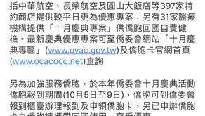 僑務委員會十月慶典活動專區