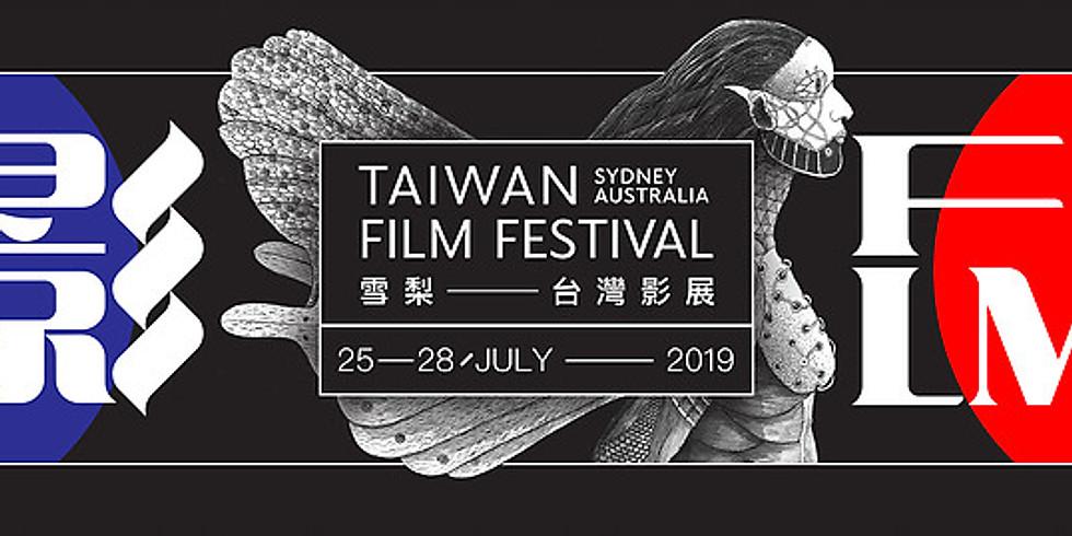 第二屆《雪梨台灣影展》—藝術的革新與演化 TAIWAN FILM FESTIVAL SYDNEY AUSTRALIA