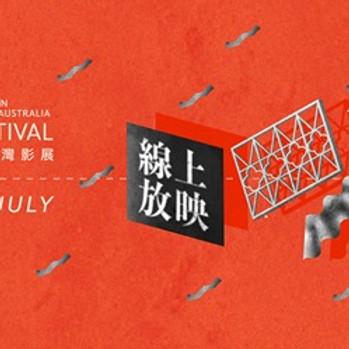 Taiwan Film Festival in Australia - ONLINE FESTIVAL STREAMING NOW!
