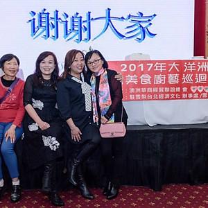 2017 台灣美食展