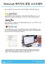 Catalog MokuLab Basic_페이지_07.png