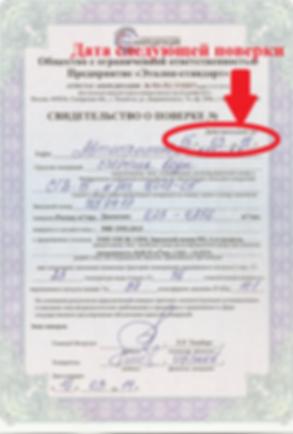 Свидетельство о поверке с указанием даты следущей поверке