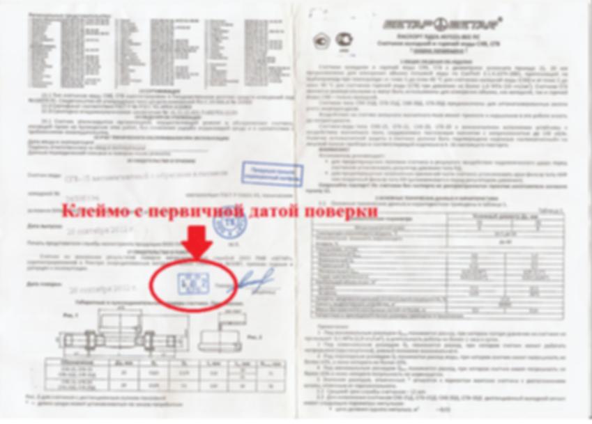 Паспорт счетчика воды с клеймом поверки