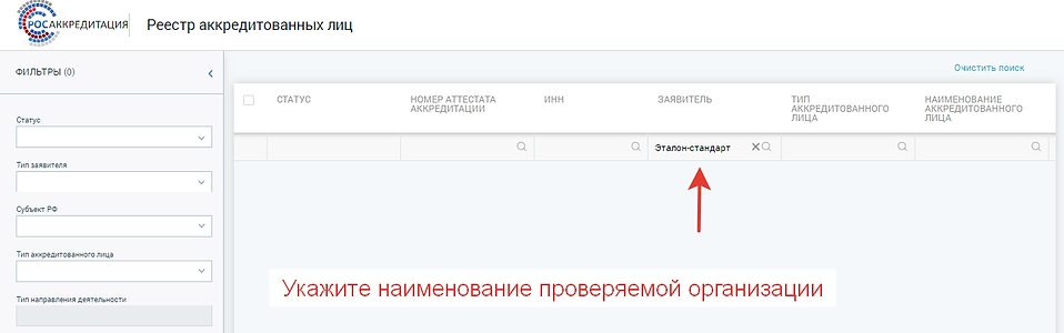реестр аккредитованных лиц на поверку СИ