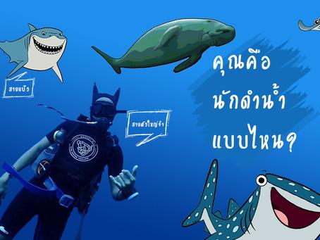 คุณเป็นนักดำน้ำประเภทไหน?