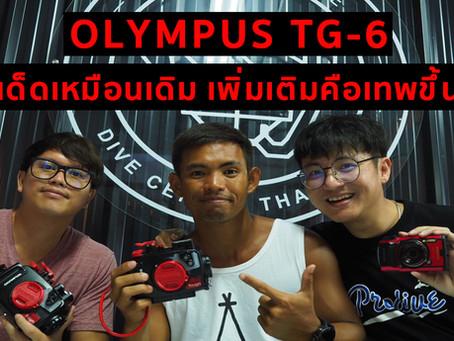 """มาแล้วว""""Olympus TG-6"""" กล้องถ่ายรูปใต้น้ำที่มาแรงที่สุดปี 2019 ยอดจองกระหน่ำเพราะฟังชั่นสุดเทพ!!"""