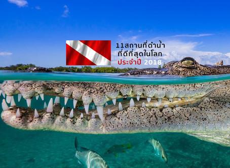 11 สถานที่ดำน้ำลึกที่ดีที่สุดในโลก 🌍