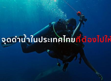 10 จุดดำน้ำในไทยที่ต้องไปให้ได้