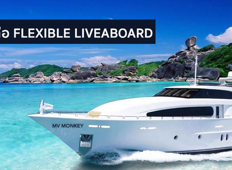 พามารู้จักเรือ FLEXIBLE LIVEABOARD พร้อมบอกข้อดีและข้อเสีย