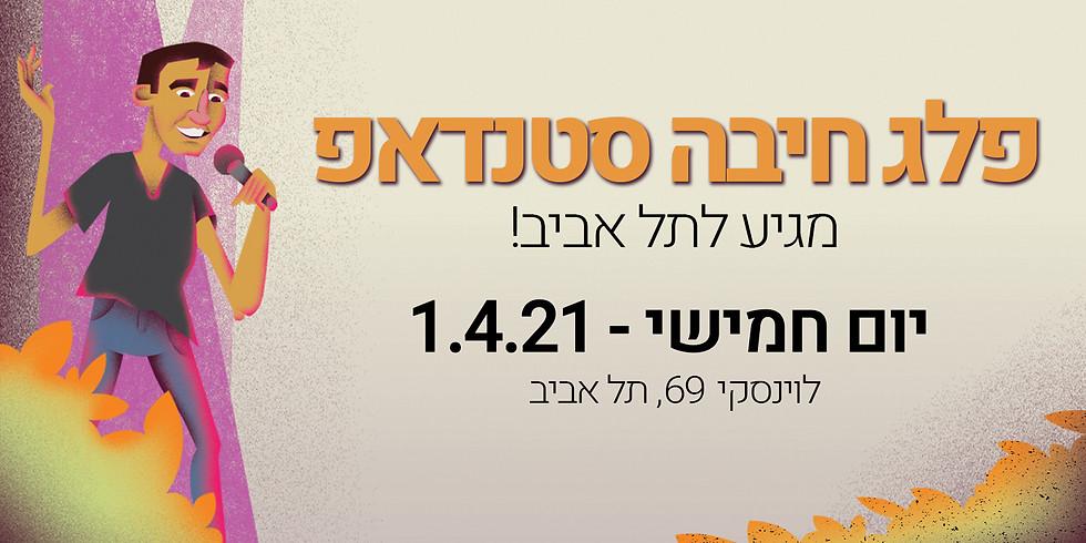 פלג חיבה מופע סטנדאפ בתל אביב - לוינסקי 69