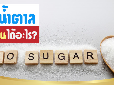HOW TO REDUCE SUGAR IN 30 DAYS?