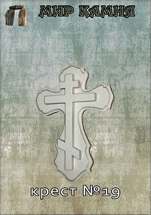 Крест №19