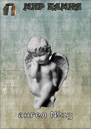 Ангел №13